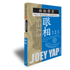 Face Reading Essentials - Eyes (Chinese)