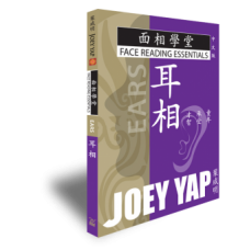 Face Reading Essentials - Ears  (Chinese)