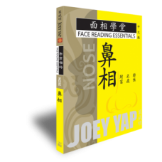 Face Reading Essentials - Nose  (Chinese)