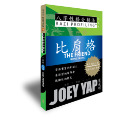The Ten Profiles - The Friend (Friend Profile) Chinese