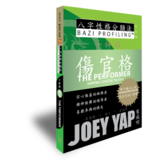 The Ten Profiles - The Performer (Hurting Officer Profile) Chinese