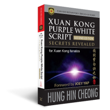 Xuan Kong Purple White Script 2nd Edition - Secrets Revealed