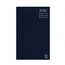 Tong Shu Monthly Planner 2018 (Navy Cover)