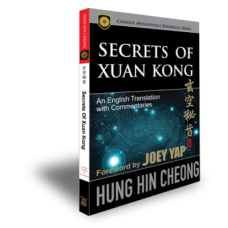 Secrets of Xuan Kong